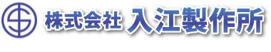 株式会社入江製作所